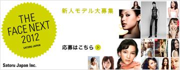 2012_facenext02.jpg