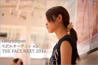 2014thefacenext_banner.jpg